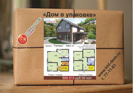 1kld-dom.ru-sip-dom-v-upakovke