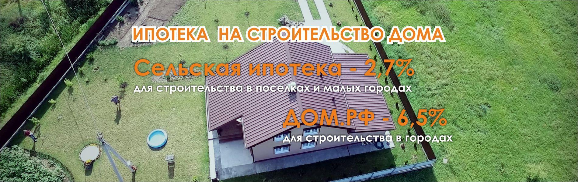 stroy-dom-v-ipoteka2.7-6.5-1